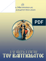 Φυλλάδιο Βαπτίσεως