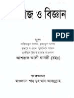 Bangla Book 'Meraj and Science'