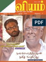 kaviyam_jun_2014_01.pdf