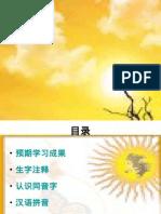 二年级华语第7课