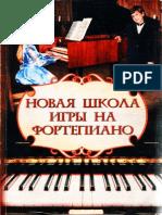 Partituri pian din rusa