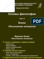 Кузин Ф А Магистерская Диссертация 10 Бэкон эмпиризм