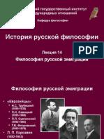 Кузин Ф А Магистерская Диссертация Л 14 Философия Русской Эмиграции