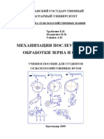 МЕХАНИЗАЦИЯ ПОСЛЕУБРОЧНОЙ .pdf
