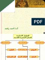 7375058-الحضارة-المصرية-القديمة.pdf