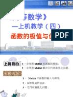 matlab_函数的极值与优化