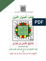 Arabic w Commentary Usuul Ad Deen