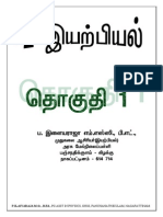 +2 PHYSICS FIRST PART - I FULL MATERIAL(TAMIL MEDIUM)