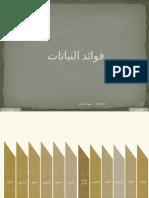 1-141207004232-conversion-gate01.pptx