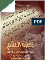 نهاية العالم   د محمد العريفي