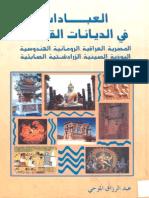 العبادات في الديانات القديمة - عبد الرزاق رحيم صلال الموحي