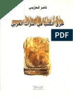 ناصر الحزيمي - حرق الكتب في التراث العربي - بحر الكتب