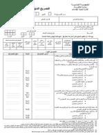Declaration Mensuelle Lfc 2014-Ar