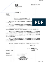 letter from td re sai kung sai sha road missing links 30 jan 2015