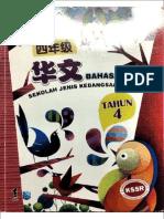 KSSR Standard 4 Chinese Text B20140509010150 Pm842