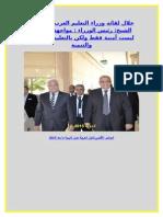 مؤتمر وزراء التعليم العرب فى شرم الشيخ