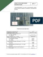 Прецизионные Полистирольные Конденсаторы К71-7