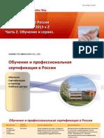 Eureca_Partner Guide RUS2013-H2 Part 2 TrainingServices-Revised 27_Nov_2013