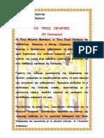 tris_ierarhes.pdf
