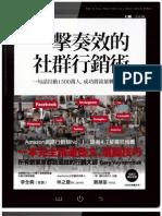 一擊奏效的社群行銷術.pdf