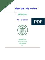 Bangla Remitence analysis