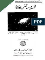 Falsafa-e-Science Aur Kainat (Iqbalkalmati.blogspot.com)
