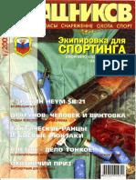 Калашников 2002-1.pdf