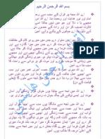 Dua Khatme Quran