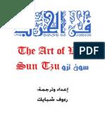 Arabic eBook - Art of War