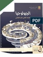 كتاب المعلم الجيولوجيا للصف الثاني عشر العلمي