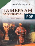 Мароцци Д. - Тамерлан. Завоеватель Мира (Историческая Библиотека) - 2010