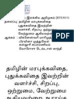 -marabu-puthu[1].pdf