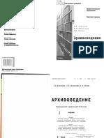 Arhiv in Rusăa