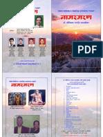 nams_sarv.pdf