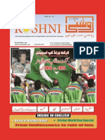 Roshni Newsmagazine Issue 77