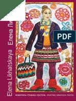 Elena Likhatskaya Catalog