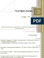 Wireless comm Hebrew