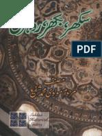 Sukkur, Bhakar, Rohri-Maulvi Muhammad Shafi-Sukkur Historical Society-2001