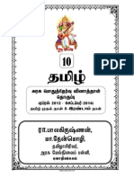 Tamil Board Exam Questions 2012-14