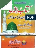 Kitab Ud Dua (Iqbalkalmati.blogspot.com)
