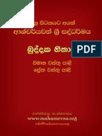 87230891 Kuddhaka Nikaya 2 Vimana Pretha Vattu