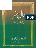 Download Haal E Safar Az Farsh Ta Arsh or Read Online