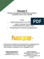 Кузин Ф А Магистерская Диссертация Лекция 5