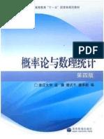 浙大《概率论与数理统计》第四版.pdf