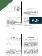 Quadras de Lu Vol 1 - Teaoqkoq (2)