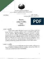 ກົດໝາຍວ່າດ້ວຍ ການກໍ່ສ້າງ.pdf