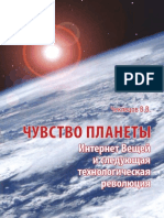 Чеклецов В В Чувство Планеты (Интернет Вещей и следующая технологическая революция)
