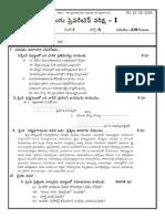 10 Class 2015 Preparetary1 - Paper 1