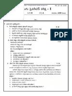 10 Class 2015 Preparetary1 - Paper 2