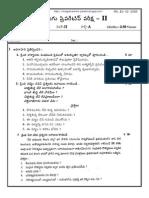10 Class 2015 Preparetary2 - Paper 2